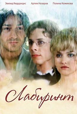 Постер фильма Лабиринт (2009)
