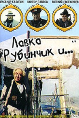 Постер фильма Лавка 'Рубинчик и...' (1992)