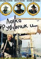 Лавка 'Рубинчик и...' (1992)