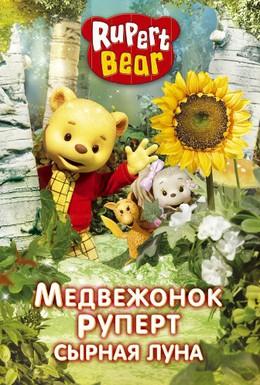 Постер фильма Медвежонок Руперт (2006)