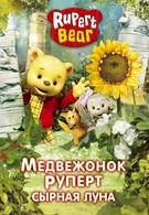 Медвежонок Руперт (2006)