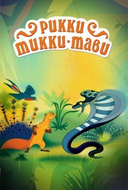 Постер фильма Рикки-Тикки-Тави (1965)
