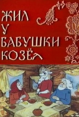 Постер фильма Жил у бабушки Козел (1983)