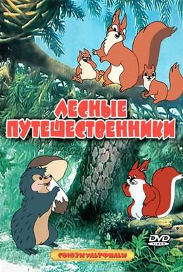 Постер фильма Лесные путешественники (1951)
