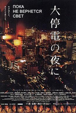 Постер фильма Пока не вернется свет (2005)