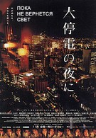 Пока не вернется свет (2005)