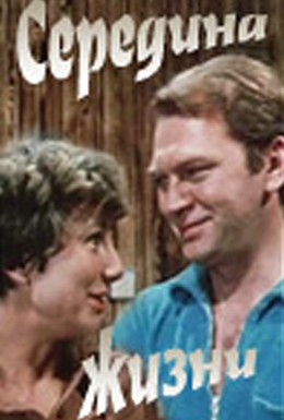 Постер фильма Середина жизни (1976)