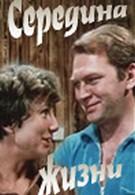 Середина жизни (1976)