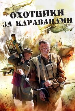 Постер фильма Охотники за караванами (2010)