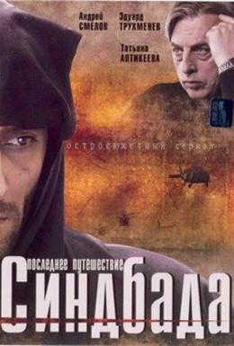Постер фильма Последнее путешествие Синдбада (2007)