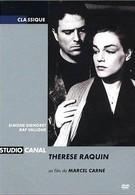 Тереза Ракен (1953)