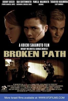 Постер фильма Прерванный путь (2008)