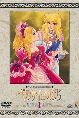 Постер фильма Роза Версаля (1979)