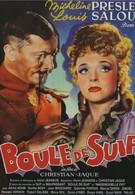 Пышка (1945)