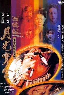 Постер фильма Китайская одиссея: Ящик Пандоры (1995)