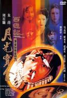 Китайская одиссея: Ящик Пандоры (1995)