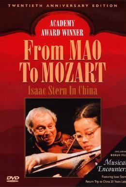 Постер фильма От Мао до Моцарта: Исаак Стэрн в Китае (1979)