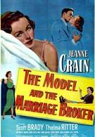 Модель и сваха (1951)
