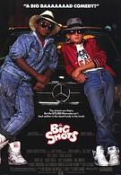 Крупные специалисты (1987)
