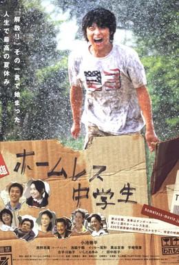 Постер фильма Бездомный ученик (2008)