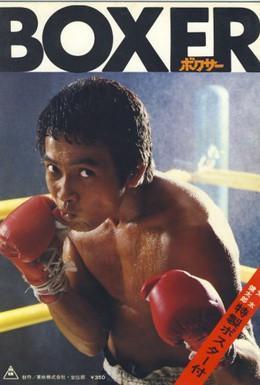 Постер фильма Боксер (1977)