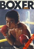 Боксер (1977)