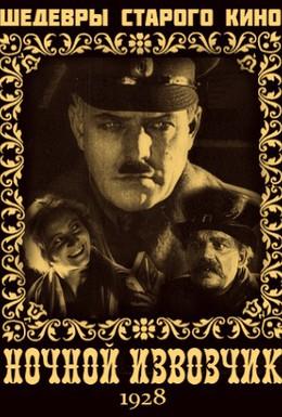 Постер фильма Ночной извозчик (1928)