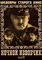 Ночной извозчик (1928)