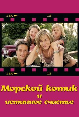 Постер фильма Морской котик и истинное счастье (2007)