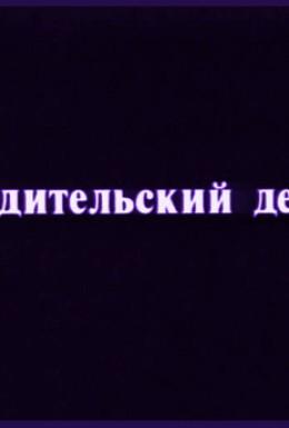 Постер фильма Родительский день (1981)