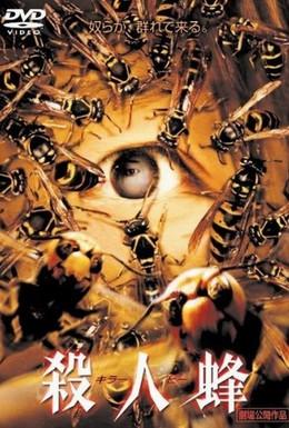 Постер фильма Пчёлы-убийцы (2005)
