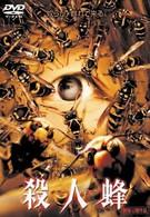 Пчёлы-убийцы (2005)