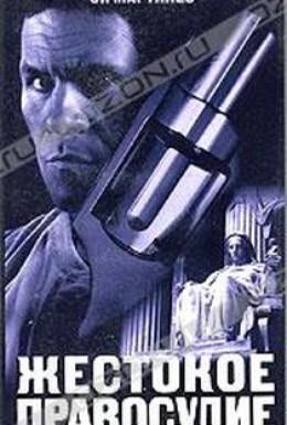 Постер фильма Жестокое правосудие (1999)