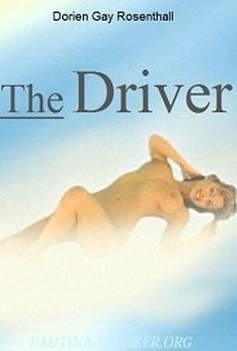 Постер фильма Водитель (2003)