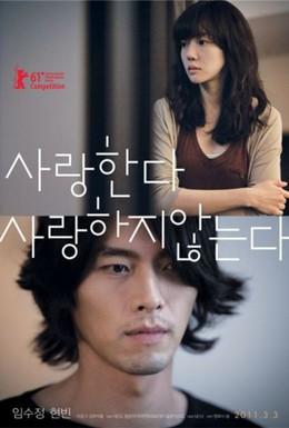 Постер фильма То дождь, то солнце (2011)
