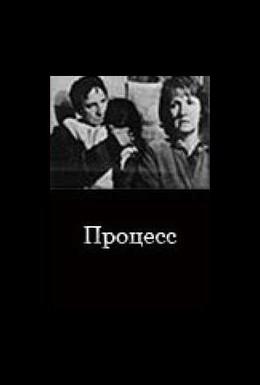 Постер фильма Процесс (1989)