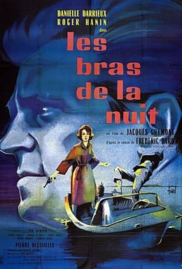 Постер фильма Ночные объятия (1961)