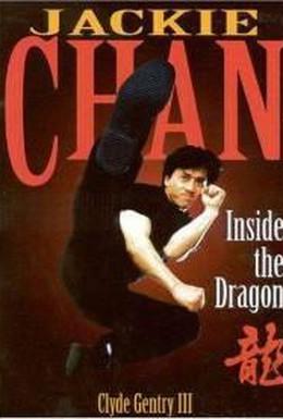 Постер фильма Джеки Чан: Взгляд изнутри (2004)