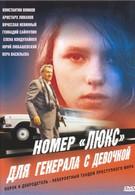 Номер Люкс для генерала с девочкой (1991)