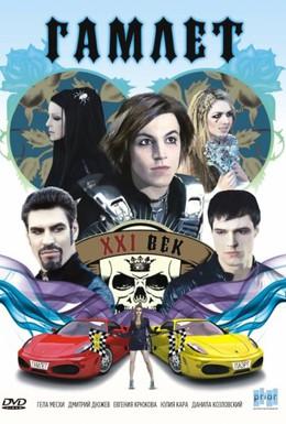 Постер фильма Гамлет ХХI век (2010)