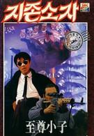 Мой герой (1990)