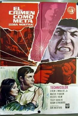 Постер фильма Коза Ностра, главный враг ФБР (1967)