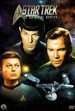 Постер фильма Звездный путь (1966)