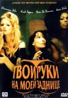 Твои руки на моей заднице (2003)