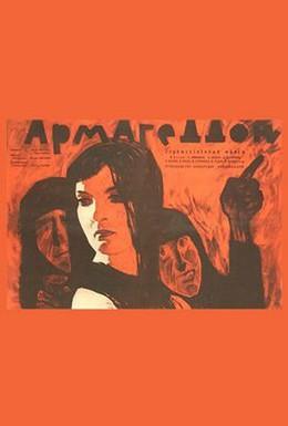 Постер фильма Армагеддон (1962)
