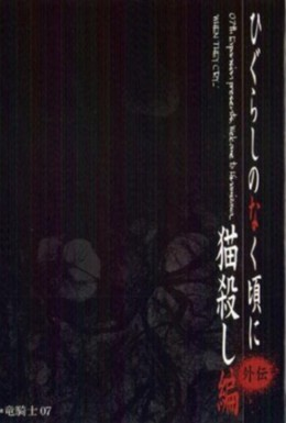 Постер фильма Когда плачут цикады: Глава убийства кошки (2007)