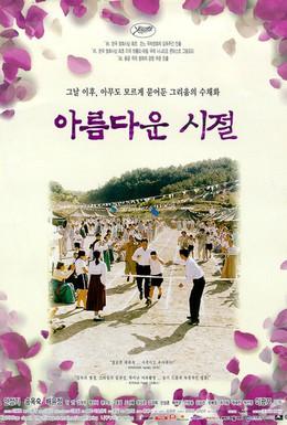 Постер фильма Весна в моем родном городе (1998)