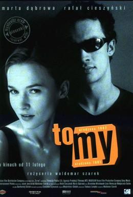 Постер фильма Цена удачи (2000)