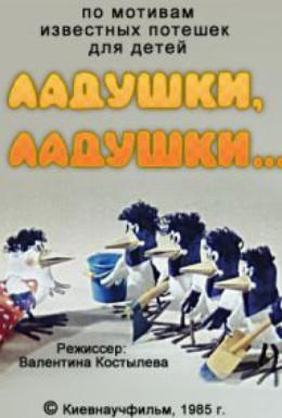 Постер фильма Ладушки, ладушки (1985)