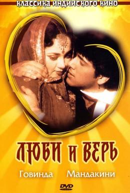 Постер фильма Люби и верь (1987)